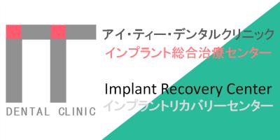 インプラント治療でお悩み、問題、トラブルがある方で歯医者をお探しならインプラント専門医がいるアイティーデンタルクリニック